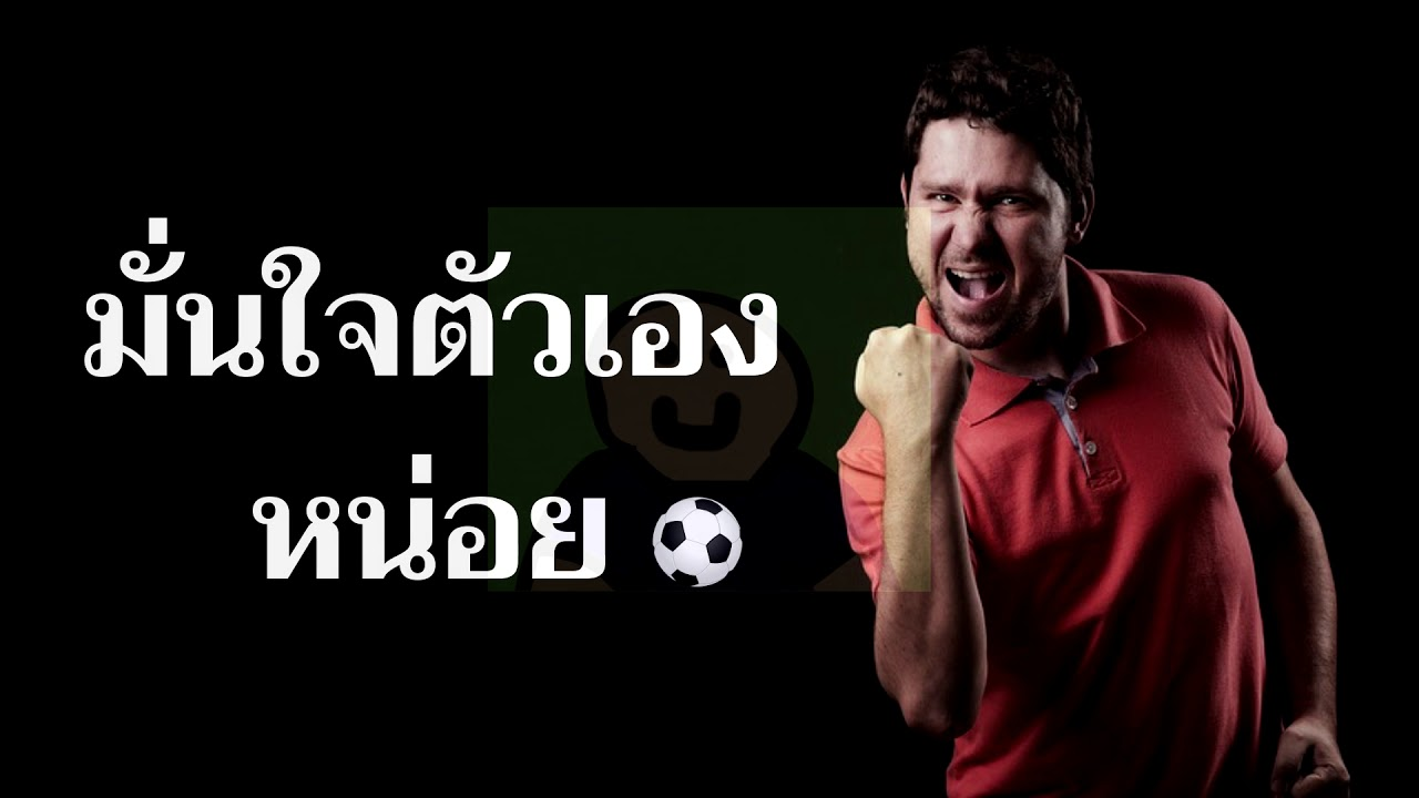เล่นฟุตบอลมั่นใจมากขึ้นในทุกตำแหน่ง เลี้ยงไม่ผ่านคู่ต่อสู้ ไม่กล้ายิงประตู ต้องดู !!