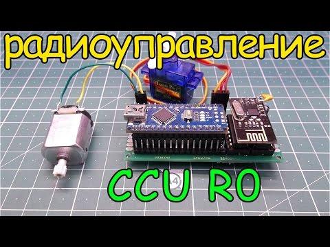 Как сделать радиоуправление на ардуино (модуль CCU R0)