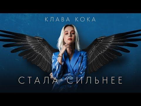 Клава Кока – Стала сильнее OST Пацанки 3