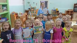 Итоговый фильм по Неделе Психологии МАДОУ Детский сад Волшебная сказка 1 корпус