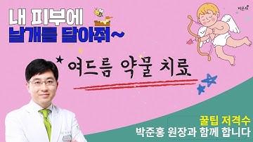 [내 피부에 날개를 달아줘]여드름 약물 치료 - 분당오월의아침 박준홍 원장