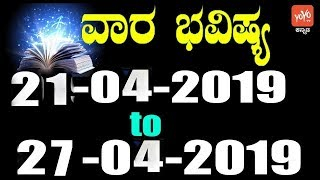 21-04-2019 to 27-04-2019 Vara Bhavishya 2019 YOYO TV Kannada Astrology