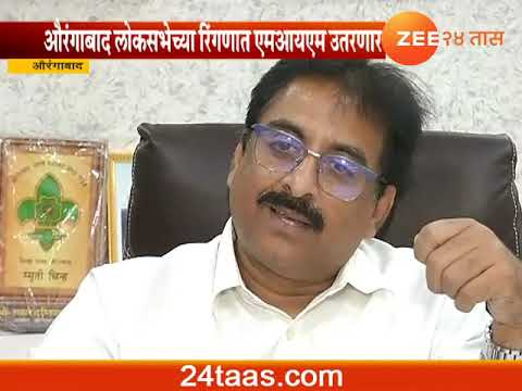 Aurangabad MIM MLA Imtiyaz Jalil On Contest Loksabha Election 2019