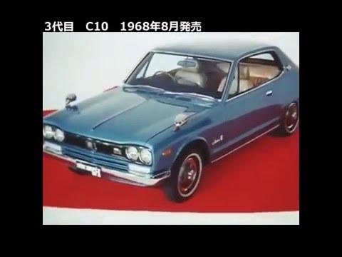 日産 スカイライン CM集 Nissan Skyline Ads collection 【1963~2014】