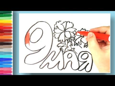 Рисунок и раскраска на 9 мая .Развивающий мультик для ...