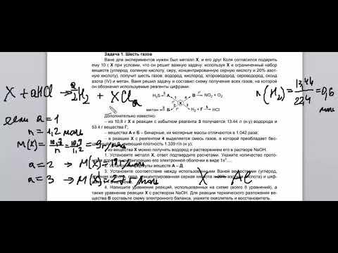 Олимпиада по химии, муниципальный этап 2019-2020, 11 класс