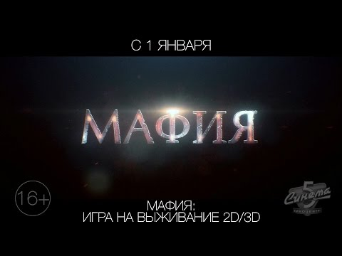 Мафия: Игра на выживание 2D/3D, 16+