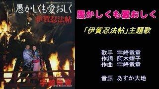 歌手 宇崎竜童 作詞 阿木燿子 作曲 宇崎竜童 音源 あすか大地.