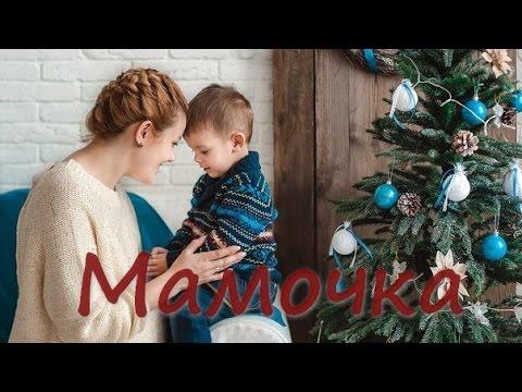 Мама - первое слово песня из к/ф МАМА