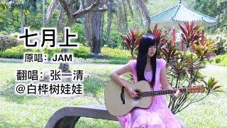 JAM《七月上》吉他&尤可里里弹唱 (张一清)