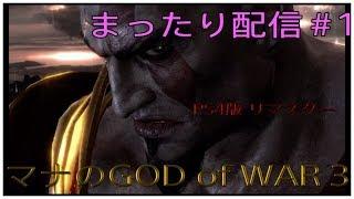 マナのGOD of WAR 3まったり配信(チャットで会話、ネタバレ)♪\(^_^)/