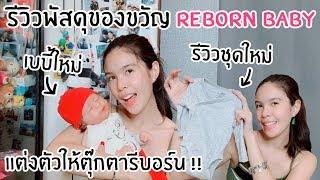 รีวิวแกะพัสดุของขวัญ Reborn Baby !! รีวิวชุดและแต่งตัวให้เบบี้ตัวใหม่ !!