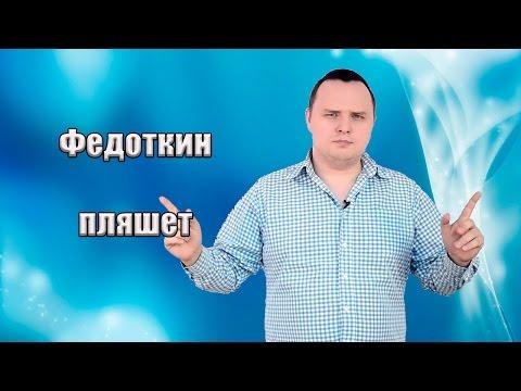 Дерзкий видеоответ клиенту от Федоткина