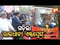 CM Naveen flags off Rajdhani Express Bus Service in Bhubaneswar