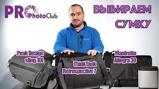 сумка для камеры Lowepro Slider 10