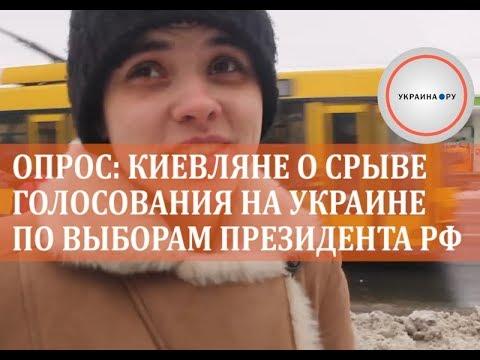 Опрос: мнение киевлян о срыве голосования на Украине по выборам президента РФ