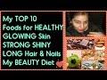 My TOP 10 FOODS for HEALTHY SKIN, HAIR & NAILS | Get GLOWING FLAWLESS SKIN & HEALTHY HAIR |