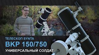 Обзор телескопа SYNTA BKP 150750 [АСТРОЖЕЛЕЗО]