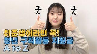 [정부지원정책] 청년구직활동지원금 신청합시다!