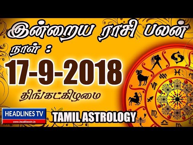 17-09-2018 இன்றைய ராசி பலன் | indraya rasi palan 17th September | இன்றைய ராசி பலன் 17-9-2018