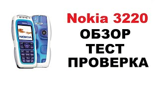 Nokia 3220 Ретро телефон ПРОВЕРКА ТЕСТ ОБЗОР спустя 15 лет