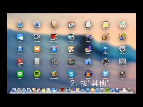 [教學] ~「超簡單30秒學會」Mac OS - 錄製螢幕畫面(不需下載 ...