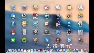 [教學] ~「超簡單30秒學會」Mac OS - 錄製螢幕畫面(不需下載其他軟件)[EASY] Mac OS - Screen Recording (No additional software)