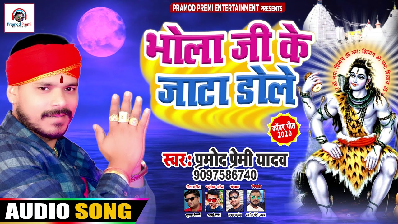 ये है 2020 का असली बोल बम गीत #प्रमोद प्रेमी यादव बोल बम सॉन्ग 2020 , भोला जी के जाटा डोले #Bhojpuri