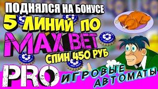 постер к видео Пять линий по MAX BET 450 руб за спин Lucky Haunter слот пробки big win casino