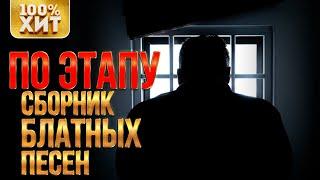 Download 100% ХИТ - ПО ЭТАПУ - СБОРНИК БЛАТНЫХ ПЕСЕН Mp3 and Videos
