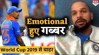World Cup से बाहर होते ही टूट गए Shikhar Dhawan का Fans को Emotional Message ! thumbnail
