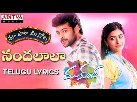 Nandalaala Full Song With Telugu Lyrics ||