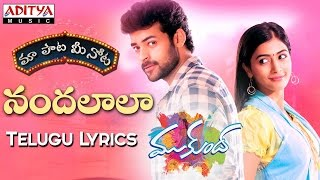 "Nandalaala Full Song With Telugu Lyrics ||""మా పాట మీ నోట""|| Mukunda Songs || Varun Tej, Pooja"