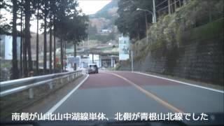 神奈川県道76号山北藤野線(山北側)
