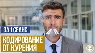 Кодирование от курения за 1 сеанс ЛЕЧЕНИЕ КУРЕНИЯ ГИПНОЗОМ Как бросить курить Center Mak