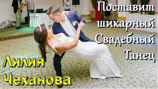 Постановка свадебного танца в Москве I Студия