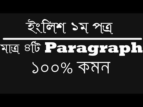 SSC PARAGRAPH SUGGESTION 2019 thumbnail