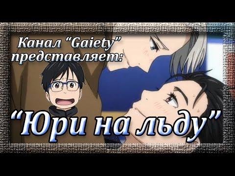 Яой » Аниме онлайн » смотреть аниме онлайн, AMV, скачать