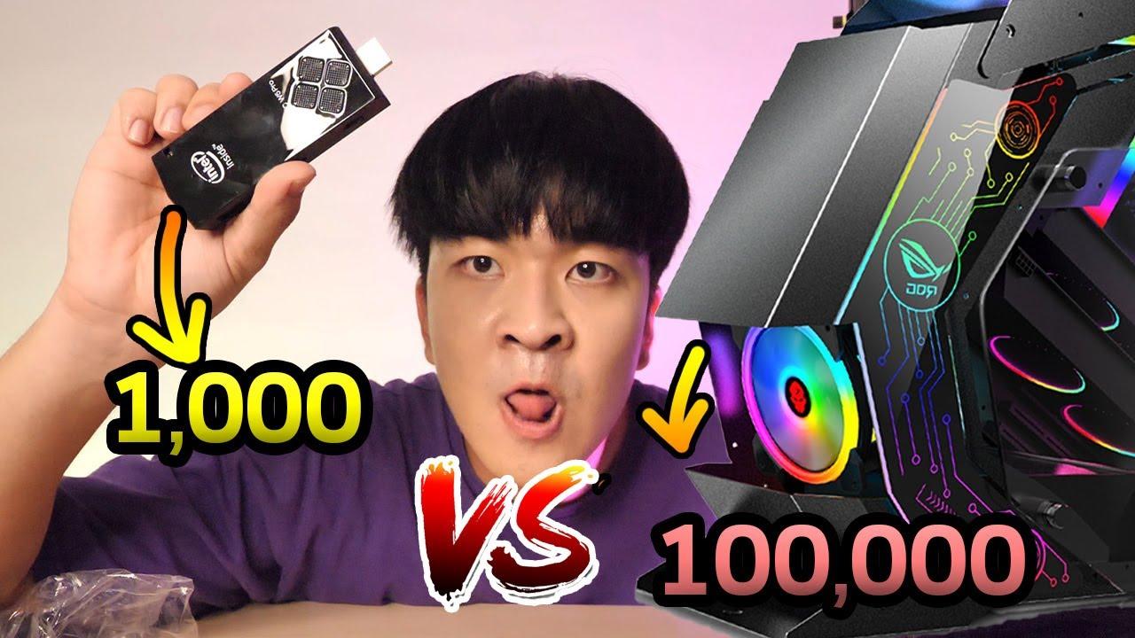 คอมพิวเตอร์ 1,000บาท vs 1XX,XXXบาท! จะแรงขนาดไหนนะ...ถูกvsแพงSS2 EP.02