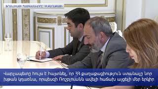 Ֆրանսուա Ռոշբլուանը հայկական անձնագիր է ստացել