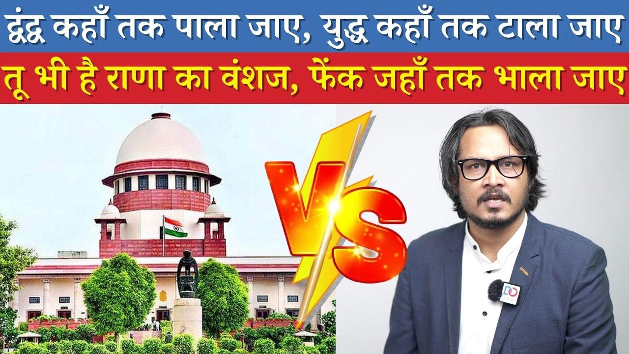 Download EP08: Contempt of Supreme Court by Ajeet Bharti   अजीत भारती बनाम सुप्रीम कोर्ट