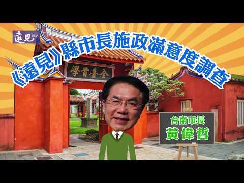 2020《遠見》施政最佳進步獎:台南市長 黃偉哲|城市學