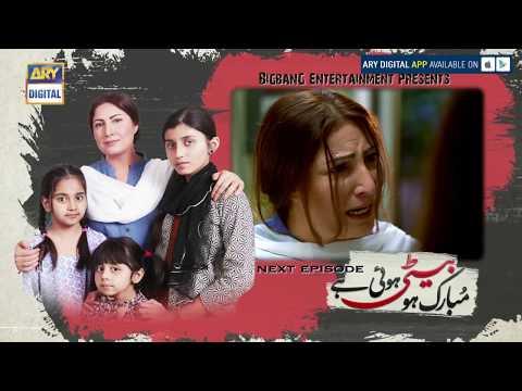 Mubarak Ho Beti Hui Hai Episode  07 - ( Teaser ) - ARY Digital Drama
