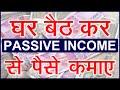 घर बैठ कर Passive Income से पैसे कमाए - मनी मेकिंग टिप्स हिंदी - Kavita Dadhich