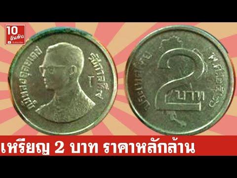 ฮือฮา.. พบเหรียญ 2 บาท ปี 2526 คาดว่ามีราคาอาจถึงล้าน 1,000,000 บาท