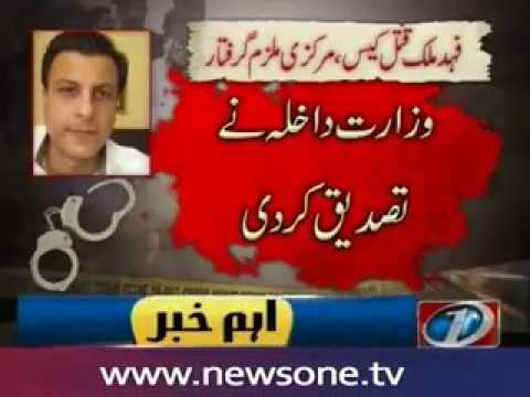 FIA arrests key suspect in Barrister Fahad Malik murder case
