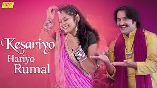 Marwadi Song 2017 : Kesariyo Hariyo Rumal | Rajasthani Dj Song 2017 | Rajasthani Marriage Song