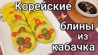Корейские блины из Кабачка рецепт Korean Zucchini Pancakes recipe 호박전 만들기