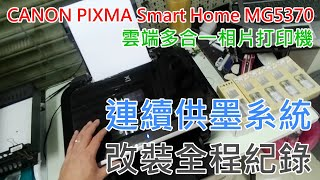 CANON PIXMA Smart Home MG5370 …