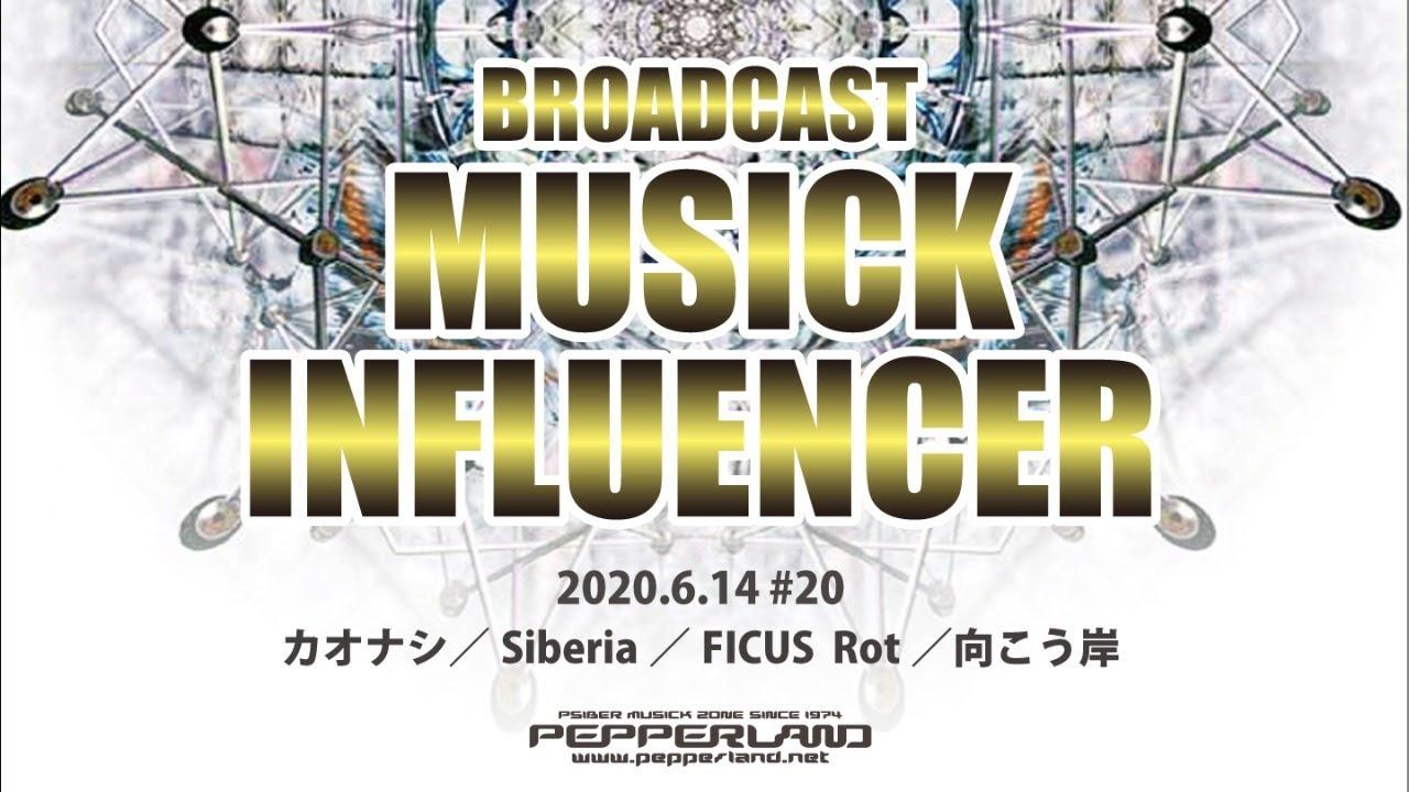 カオナシ/Siberia/FICUS  Rot/向こう岸【BROADCAST [MUSICK INFLUENCER]】#20 20200614